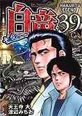 白竜LEGEND(39) (ニチブンコミックス)