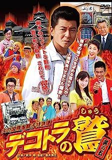デコトラの鷲 (其の五 火の国熊本親子特急便) [DVD]