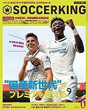 表紙: SOCCER KING (サッカーキング) 2019年 11月号 [雑誌] | SOCCER KING 編集部