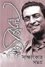 SATYAJIT RAY SAKSHATKAR SAMAGRA | Bengali Collection of Satyajit Ray's Interviews | Bangla Sakkhatkar Somogro | Bengali Book