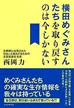 表紙: 横田めぐみさんたちを取り戻すのは今しかない | 西岡 力