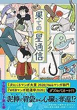 表紙: 果ての星通信【電子版特典付】4 (PASH! コミックス) | メノタ
