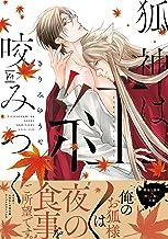 表紙: 狐神は紅く咬みつく 【電子コミック限定特典付き】 (コミックマージナル) | きりみゆうや
