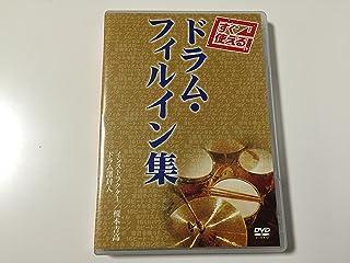 DVD ATRD219 すぐ使える! ドラムフィルイン集 インストラクター:榎本吉高 ドラム譜封入