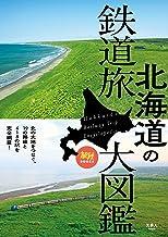 表紙: 旅鉄BOOKS 020 北海道の鉄道旅大図鑑   旅と鉄道編集部