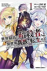 世界最高の暗殺者、異世界貴族に転生する (1) (角川コミックス・エース) Kindle版