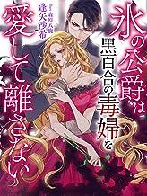 表紙: 氷の公爵は黒百合の毒婦を愛して離さない (夢中文庫プランセ)   逢矢沙希