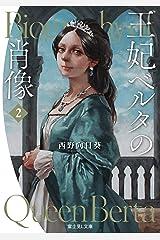 王妃ベルタの肖像 2 (富士見L文庫) Kindle版