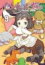 表紙: セントールの悩み(9)【特典ペーパー付き】 (RYU COMICS) | 村山慶
