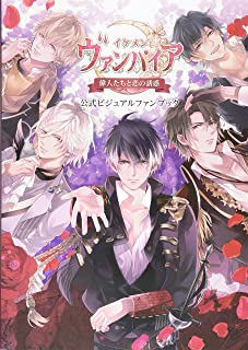 Ikemen Vampire Ijin Tachi to Koi no Yuwaku Official Fan Book (Japanese Edition)