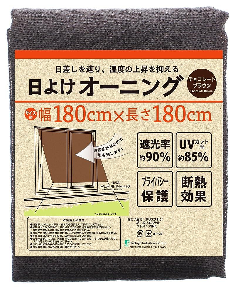 スープ重要なプロポーショナル八千代工業 オーニング 洋風すだれ ブラウン 180×180cm