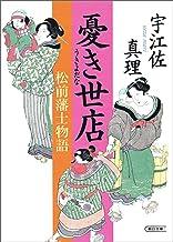 表紙: 憂き世店 松前藩士物語 (朝日文庫) | 宇江佐 真理