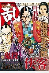 コミック乱ツインズ 2021年11月号 [雑誌] Kindle版