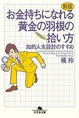 新版 お金持ちになれる黄金の羽根の拾い方 知的人生設計のすすめ (幻冬舎文庫) Kindle版
