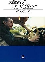表紙: 走れ! ヨコグルマ(小学館文庫) | 鈴木正文