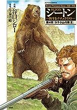 表紙: シートン : 4 (アクションコミックス)   今泉吉晴