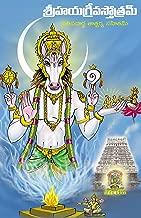 Sri Hayagreeva Strotram: (With Meanings in Telugu)