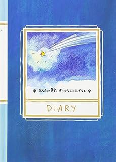 MIDORI Diary, Shooting Star (12205006)