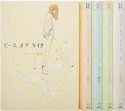 ピースオブケイク コミック 1-5巻セット (Feelコミックス)