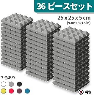 KUSUN 吸音材 防音 ウレタンフォーム ピラミッド型 スポンジ グレー 25cm×25cm 極厚5cm 36枚セット