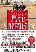 表紙: CAPTIVATE 最強の人間関係術 | ヴァネッサ・ヴァン・エドワーズ