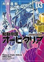 起動帝国オービタリア(3) (ヤングキングコミックス)