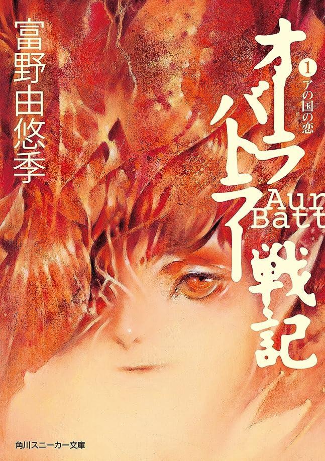喜び生理かまどオーラバトラー戦記1 アの国の恋 (角川スニーカー文庫)