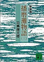 表紙: 新装版 播磨灘物語(3) (講談社文庫) | 司馬遼太郎