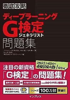 徹底攻略 ディープラーニングG検定 ジェネラリスト問題集