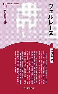 ヴェルレーヌ (Century Books―人と思想)