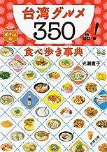 表紙: ポケット版 台湾グルメ350品! 食べ歩き事典 (双葉文庫)   光瀬憲子