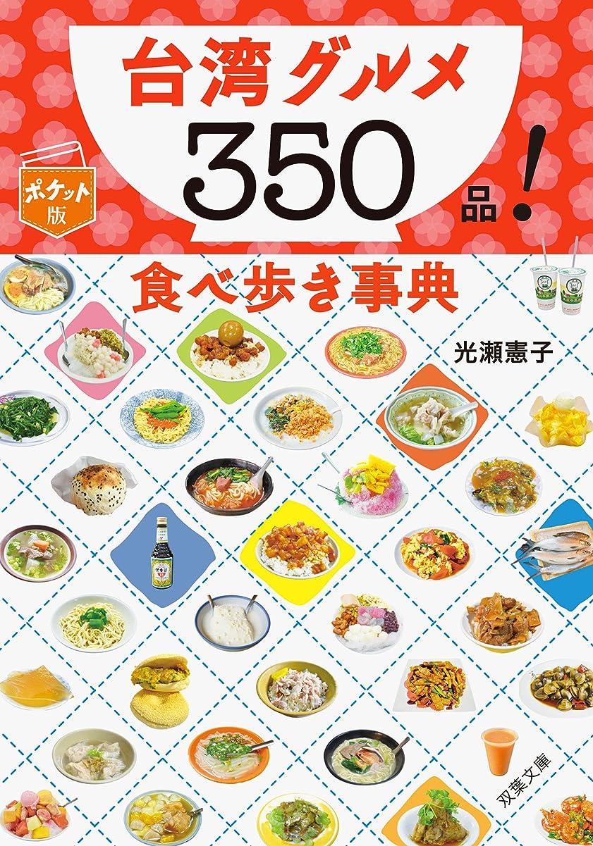 敵対的訴える毛皮ポケット版 台湾グルメ350品! 食べ歩き事典 (双葉文庫)
