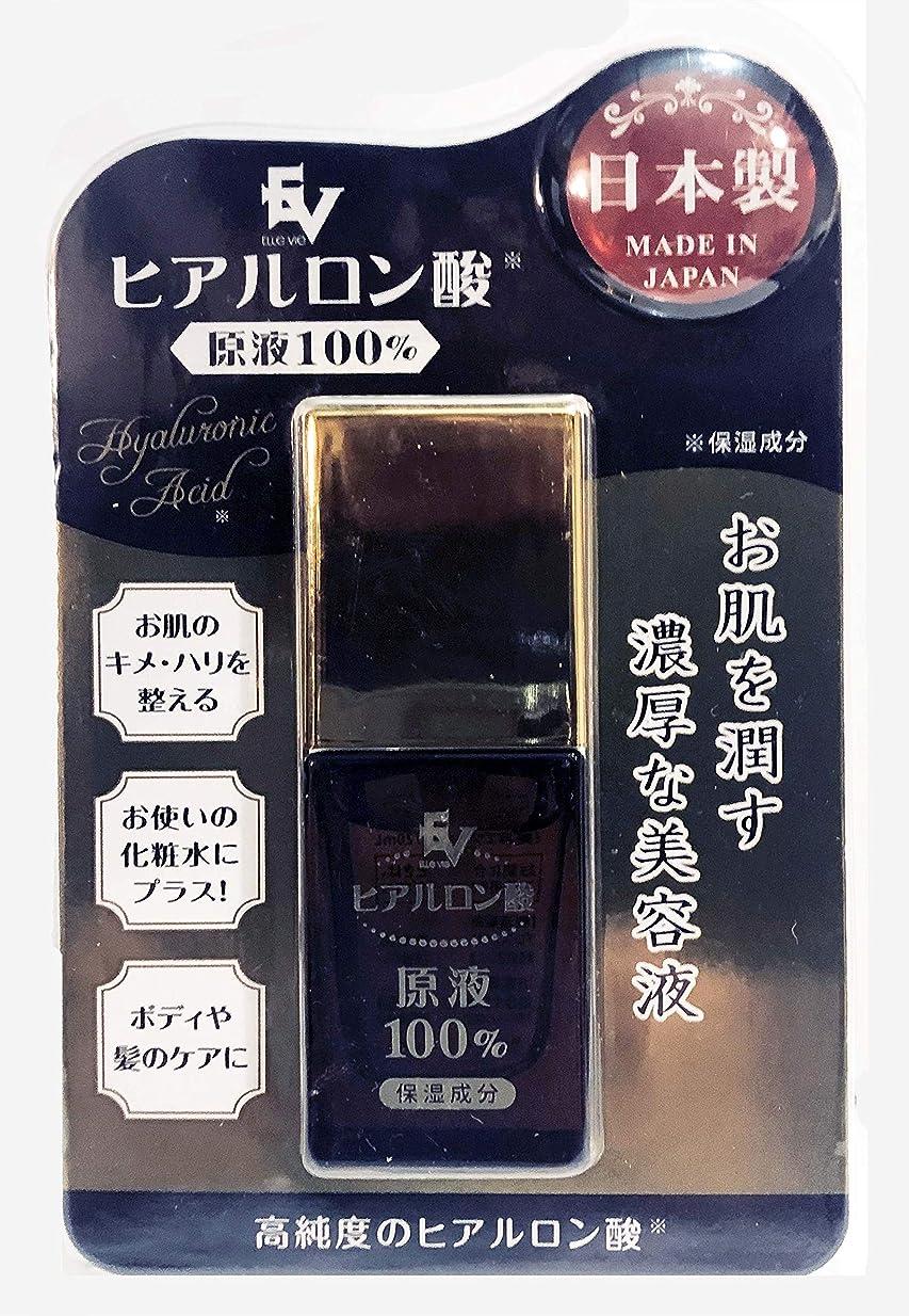 スリラー申し立てるシャーロットブロンテ高純度ヒアルロン酸 原液100% 日本製 保湿成分 プレスカワジャパン