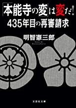 表紙: 「本能寺の変」は変だ! 435年目の再審請求   明智 憲三郎