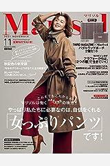 Marisol (マリソル) 2021年11月号 [雑誌] Kindle版