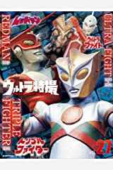 ウルトラ特撮PERFECT MOOK vol.27 ウルトラファイト/レッドマン/トリプルファイター (講談社シリーズMOOK) Kindle版