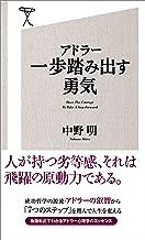 表紙: アドラー 一歩踏み出す勇気 (SB新書) | 中野 明