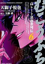 表紙: むこうぶち 高レート裏麻雀列伝 (6) (近代麻雀コミックス) | 安藤満