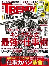 表紙: 日経トレンディ 2019年4月号 [雑誌] | 日経トレンディ