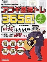 表紙: アコギ基礎トレ365日! アコースティック・ギター・マガジン | 野村 大輔
