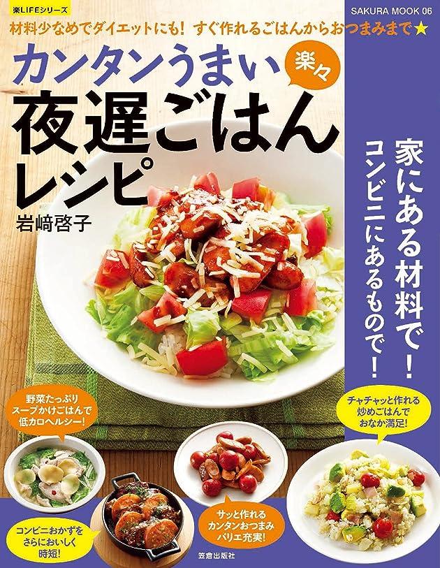 リークレジット不規則性カンタンうまい楽々 夜遅ごはんレシピ (楽LIFEシリーズ)