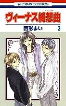 表紙: ヴィーナス綺想曲 3 (花とゆめコミックス) | 西形まい