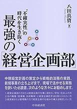 表紙: '不確実性'の時代を生き抜く 最強の「経営企画部」   八田真資