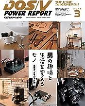 表紙: DOS/V POWER REPORT (ドスブイパワーレポート)  2018年3月号[雑誌] | DOS/V POWER REPORT編集部