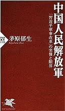 表紙: 中国人民解放軍 「習近平軍事改革」の実像と限界 (PHP新書) | 茅原 郁生