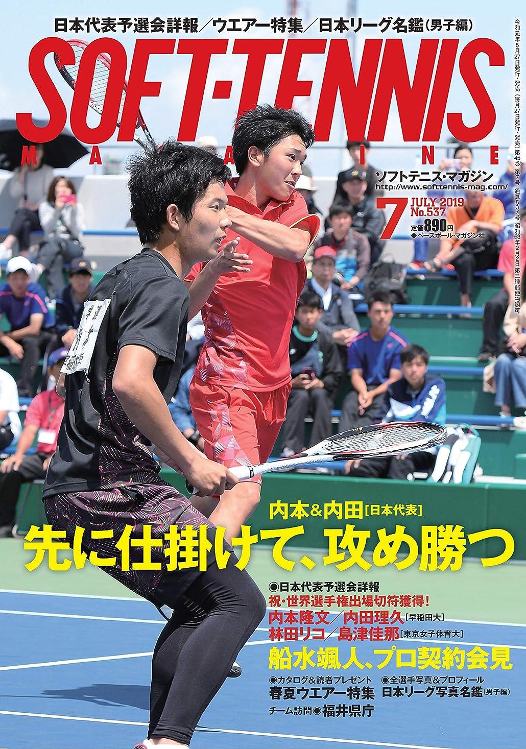 影響する高く徹底的にソフトテニスマガジン 2019年 07 月号 [雑誌]