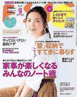 ESSE 2017 年 09月号 [雑誌] ESSE (デジタル雑誌)