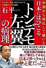 表紙: 中国から帰化して驚いた 日本にはびこる「トンデモ左翼」の病理 フォロワー18万人のツイッターで大反響のリベラル批判 | 石平
