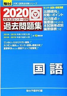 大学入試センター試験過去問題集国語 2020 (大学入試完全対策シリーズ)