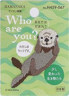 ハマナカ Who are You? フーアーユー ワッペン ラッコ H459-067マルチ